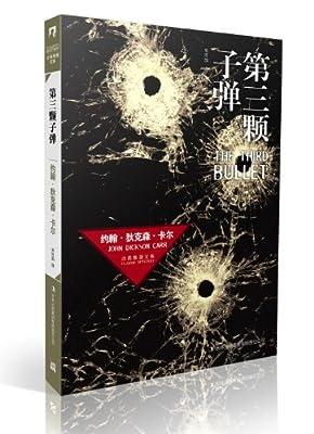 古典推理文库:第三颗子弹.pdf