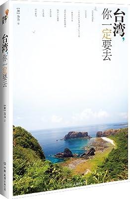 台湾,你一定要去.pdf