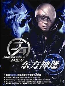 杨振龙:东方神迷(CD)