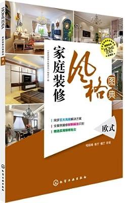 家庭装修风格图典:欧式.pdf