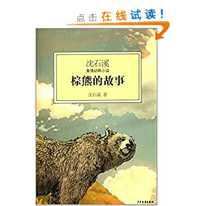 激情性交故事小说_沈石溪激情动物小说:棕熊的故事