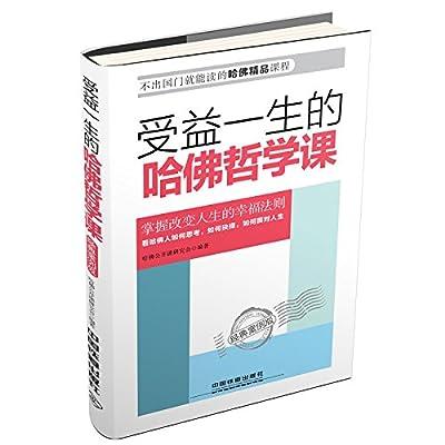 受益一生的哈佛哲学课.pdf