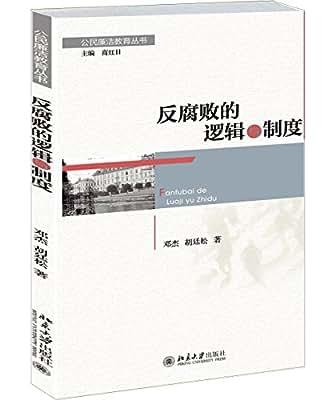 反腐败的逻辑与制度.pdf