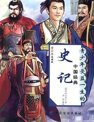 青少年受益的一生的中国经典:史记.pdf