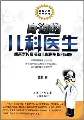 身边的儿科医生:解答家长最常问儿科医生提的问题.pdf