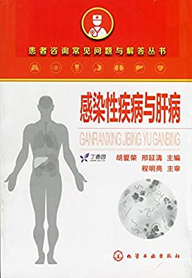 患者咨询常见问题与解答丛书--感染性疾病与肝病.pdf