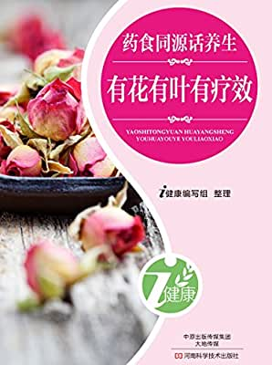 药食同源话养生·有花有叶有疗效.pdf