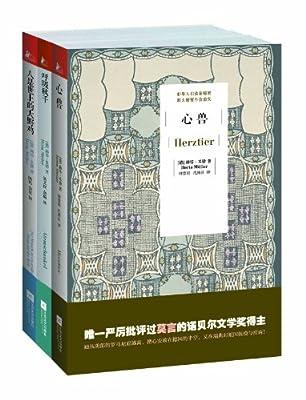赫塔米勒经典名篇.pdf