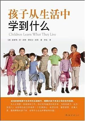 孩子从生活中学到什么.pdf