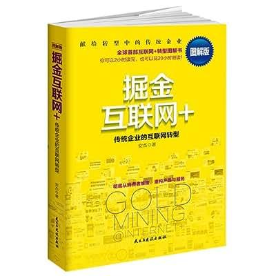掘金互联网+:传统企业的互联网转型.pdf