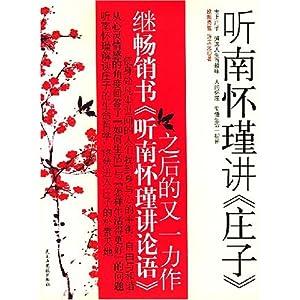 南怀瑾作品在线阅读_【楞伽大义今释】在线部分阅读_南怀瑾简介、