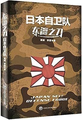 东瀛之刀:日本自卫队.pdf
