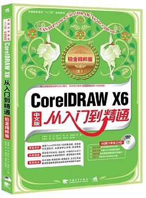 CorelDRAW X6从入门到精通.pdf