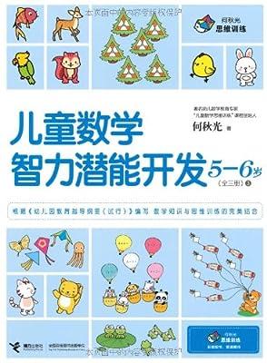 何秋光思维训练:儿童数学智力潜能开发3.pdf