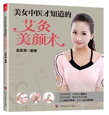 美女中医养颜系列:美女中医才知道的艾灸美颜术.pdf