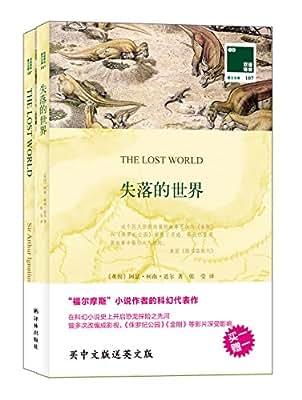双语译林107:失落的世界.pdf