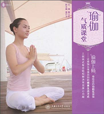 瑜伽气质课堂.pdf
