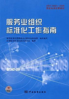 GB\T24421-2009国家标准宣贯教材•服务业组织标准化工作指南.pdf