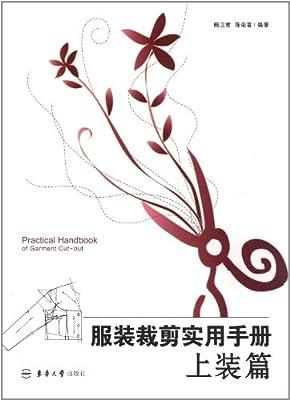 服装裁剪实用手册:上装篇.pdf