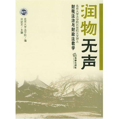 润物无声(北京大学法学院百年院庆文存之财税法治与财政法教学)