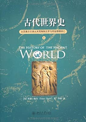 古代世界史•从苏美尔王表从天而降到古罗马帝国慢慢衰亡.pdf