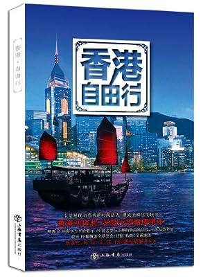 香港自由行.pdf