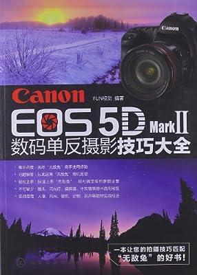 Canon EOS 5D Mark 2数码单反摄影技巧大全.pdf