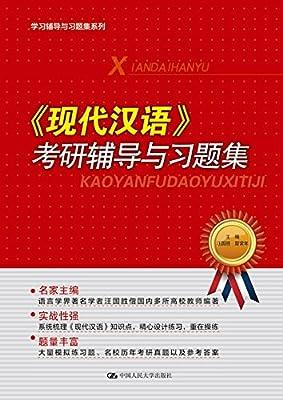 现代汉语考研辅导与习题集/学习辅导与习题集系列.pdf