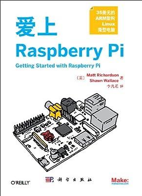 爱上Raspberry Pi.pdf