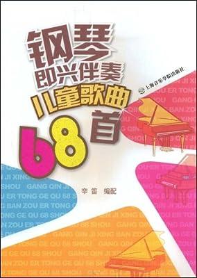 钢琴即兴伴奏儿童歌曲68首.pdf