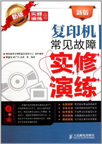 新版复印机常见故障实修演练(附光盘1张+学习