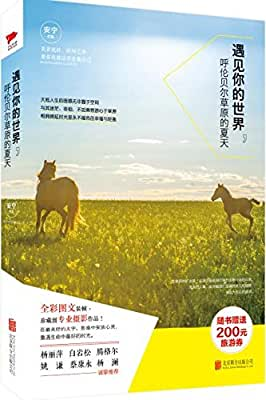 遇见你的世界:呼伦贝尔草原的夏天.pdf