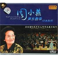 周小燕声乐教学经典教程