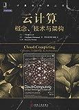 云计算:概念、技术与架构
