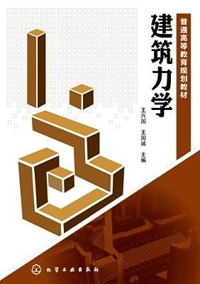 建筑力学.pdf