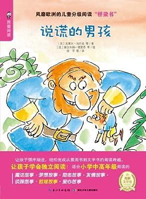 """风靡欧洲的儿童分级阅读""""桥梁书""""•我爱阅读中高年级:说谎的男孩.pdf"""