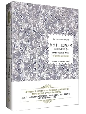 诺贝尔文学奖作品典藏书系:查理十二世的人马.pdf
