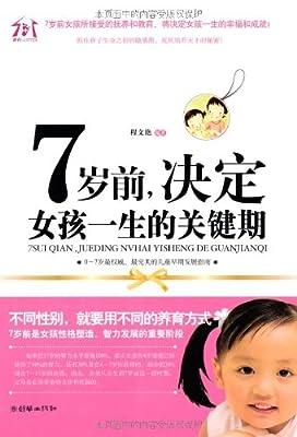 7岁前,决定女孩一生的关键期.pdf