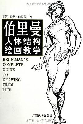 伯里曼人体结构绘画教学.pdf