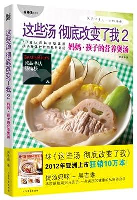 这些汤彻底改变了我2:妈妈•孩子的营养煲汤.pdf