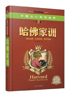 中国少儿必读金典:哈佛家训.pdf