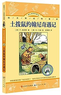 土拨鼠约翰尼奇遇记.pdf