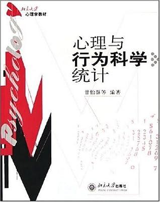心理与行为科学统计.pdf