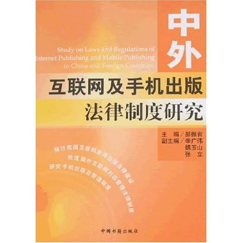 中外互联网及手机出版法律制度研究