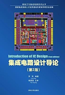 集成电路设计导论.pdf