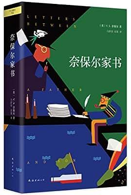 奈保尔:奈保尔家书.pdf