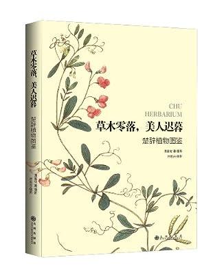 草木零落,美人迟暮:楚辞植物图鉴.pdf