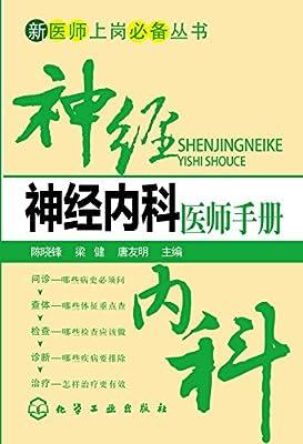 医师上岗必备丛书:神经内科医师手册.pdf