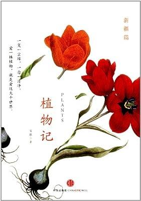 植物记:新疆篇.pdf