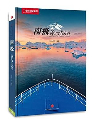 南极旅行指南.pdf